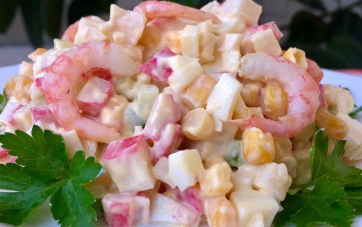 салат крабовый с креветками и кукурузой